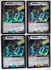 【デュエルマスターズ】漆黒戦鬼デュランザメス(2005年版ベリーレア)3/55 x4枚セット