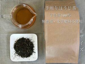 「新茶」手煎りほうじ茶Lサイズ 無農薬 化学肥料不使用 2021年産