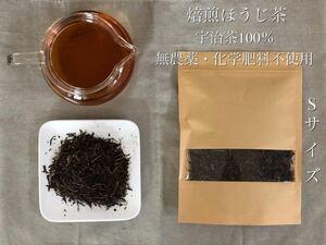 「新茶」焙煎ほうじ茶Sサイズ 宇治茶100% 無農薬 化学肥料不使用 2021年産