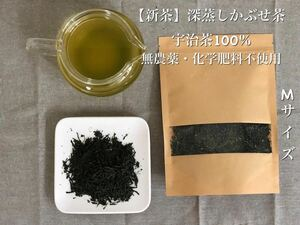 「新茶」深蒸しかぶせ茶 Mサイズ 宇治茶100% 無農薬 科学肥料不使用 2021年産