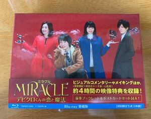 MIRACLE デビクロくんの恋と魔法 Blu-ray 愛蔵版 相葉雅紀主演