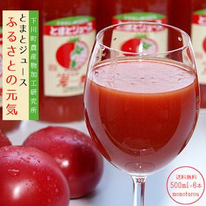 とまとジュース ふるさとの元気 500ml×6本入り【北海道下川町産トマト桃太郎を使用したトマトジュース】【送料無料】