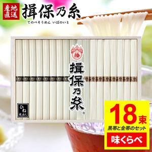 送料無料 揖保の糸 素麺 特級品 特級 黒帯 古 ひね 熟成麺 金帯 900g 50g×18束 FHG-30