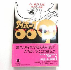 サイボーグ009 1 (神話・伝説編) 漫画 マンガ まんが 本 ポイント 消化