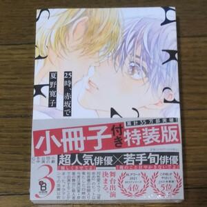 夏野寛子 25時、赤坂で 小冊子付き特装版  未開封