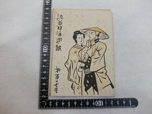 C210416 /戦前映画チラシ■渋谷日活週報 第107号■未婚手帖、伊達大評定