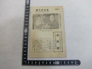 C210522 /戦前映画チラシ■幡代館週報 NO.18■一心太助、牡丹燈籠他