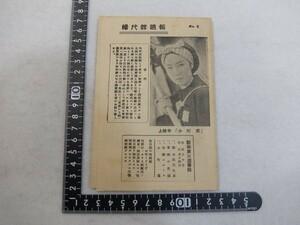 C210520 /戦前映画チラシ■幡代館週報 NO.8■小町鳶、自来也他
