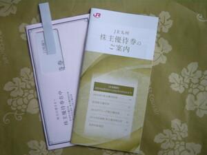 【株主優待券】JR九州 鉄道優待券11枚+グループ優待券5枚+高速船割引券1枚