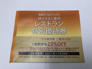 【大黒屋】即決 西武ホールディングス レストラン 20%OFF 株主優待券 有効期限:2021年11月30日まで 1-4枚