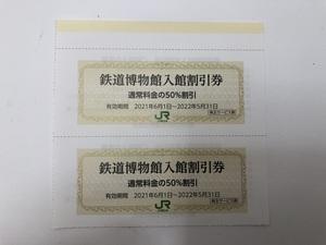 【大黒屋】即決 JR東日本 株主優待券 鉄道博物館入館割引券 50%割引券 2枚セット 有効期限:2022年5月31日まで 1-9セット