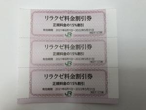【大黒屋】即決 JR東日本株主優待券 リラクゼ料金15%割引券 3枚セット 有効期限:2022年5月31日迄 1-9セット