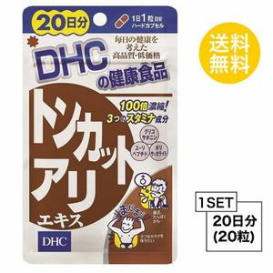 【送料無料】DHC トンカットアリエキス 20日分 (20粒) ディーエイチシー サプリメント トンカットアリ 亜鉛 セレン 健康食品 hat-136