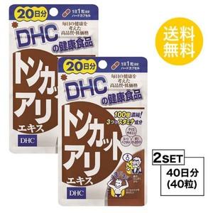 【お試しサプリ】【2個セット】【送料無料】 DHC トンカットアリエキス 20日分×2パック (40粒) サプリメント 亜鉛 セレン l-hat-137
