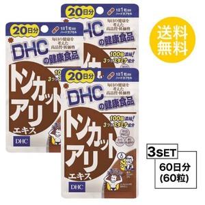 DHC トンカットアリエキス 20日分×3パック (60粒) 亜鉛 セレン 健康食品 【お試しサプリ】【3個セット】