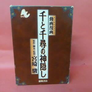 S1-210624☆千と千尋の神隠し 全1-5巻 宮崎駿 フィルムコミックス