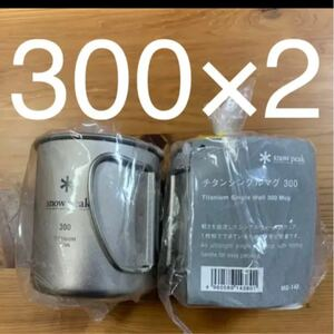 スノーピーク チタンシングルマグ 300 MG-142 ×2 マグカップ