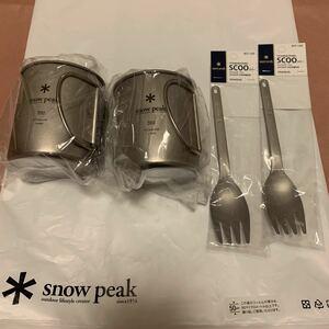 スノーピーク snow peak チタンマグ チタンシングルマグ 300×2 スクー×2