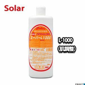 ソーラー ツウィンクルスーパー L-1000 700ml(肌調整)/板金 補修 ウレタン塗料 ポリッシュ 研磨剤 コンパウンド 自動車 Z09
