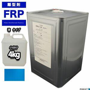 FRP 離型剤 液体タイプ ブルー 4kg/樹脂 剥離剤 型取り 小分け 青 PVA Z26