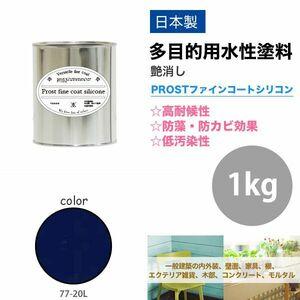 多目的用 水性塗料 77-20L ネイビーブルー 1kg/艶消し 内装 外装 壁 ファインコートシリコン つや消し 多用途 Z25
