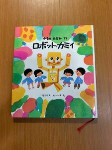 ロボットカミイ 本 絵本 児童書 読み聞かせ