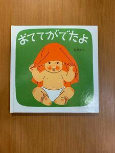 おててがでたよ 絵本 本 赤ちゃん絵本 読み聞かせ