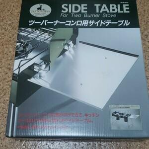 ツーバーナーコンロ用サイドテーブル