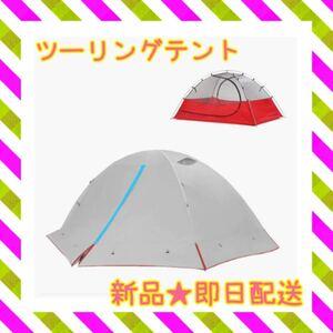 ★新品★即日配送★ ツーリングテント 防風 防水 キャンプ 自立式 耐水圧 1〜2人用 超軽量  2人用テント