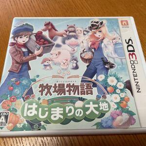 牧場物語はじまりの大地  3DSソフト