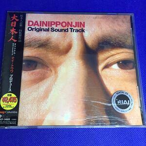松本人志 / 大日本人  オリジナル・サウンドトラック /  レンタル落品 CD
