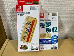 ハードカバー 液晶保護フィルム 任天堂 マリオ Switch Lite
