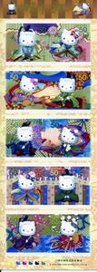 即決!★ハローキティ HELLO KITTY★グリーティング切手 50円 × 10枚