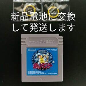 GB ゲームボーイ ポケットモンスター青 新品電池交換