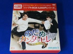 アジアドラマ / DVD / のだめカンタービレ~ネイル カンタービレ DVD-BOX1<シンプルBOX 5,000円シリーズ> / 帯付き