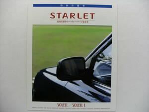 ★激レア 美品 コレクター向き  トヨタ スターレット 特別仕様車 セーフティパッケージ装着車 95年5月