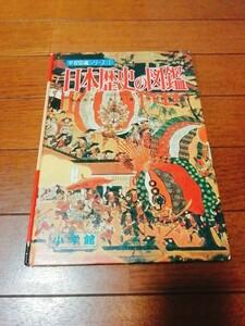 1973/4/14 日本歴史の図鑑 小学館 学習図鑑シリーズ5