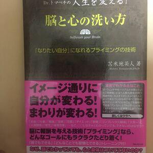 Dr.トマベチの人生を変える脳と心の洗い方: 「なりたい自分」 になれるプライミングの技術 苫米地英人/著 フォレスト出版