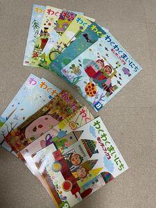 子ども絵本 キンダーブック11冊