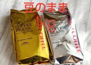 【即日発送】金と銀の珈琲 オーロブレンド プラタブレンド 各500g  1kg 豆のまま 澤井珈琲