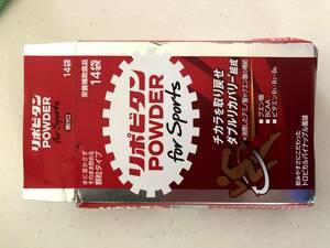 リポビタンパウダー for Sports 栄養補助食品 クエン酸BCAAビタミンB1B2B6大正製薬運動アミノ酸携帯便利個包装