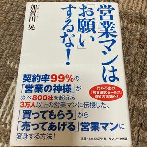 営業マンは 「お願い」 するな! /加賀田晃