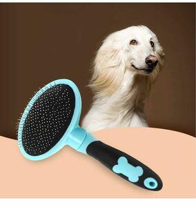 ペットブラシ 猫 犬ブラシ ノミ取り 毛取り 抜け毛取り 毛並みを整える 長毛 短毛 兼用 マッサージブラシ ブルー 1個入り
