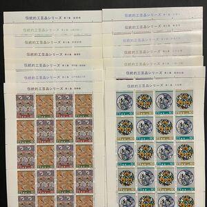 切手 シート 伝統工芸品シリーズ 第1集から第7集 14シート 全て60円