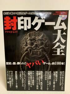 ■中古■ 封印ゲーム大全 初版発行 付録CD-ROM未開封