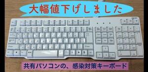 【感染対策】USBキーボード  日本語配列