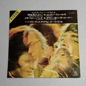 EPレコード★来日記念盤 クリーデンス・クラアウォーター・リバイバル/C.C.R.ニュー・ベスト4 雨を見たかい