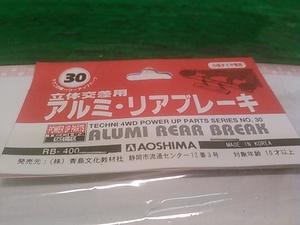 (☆S) Mini 4WD ミニ四駆 カスタムパーツ アオシマ アルミ・リアブレーキ て⑦ 送料全国180円