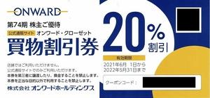 ★即決 オンワード ONWARD オンワード・クローゼット 買物割引券 20%割引★