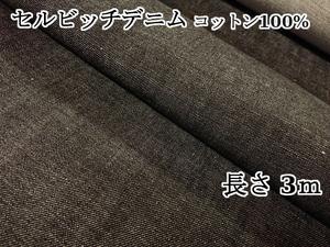 セルビッチデニム(赤耳) ブラック 黒 コットン100% 長さ3m 生地幅81cm 手芸 ソーイング DIY